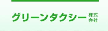 グリーンタクシー 株式会社