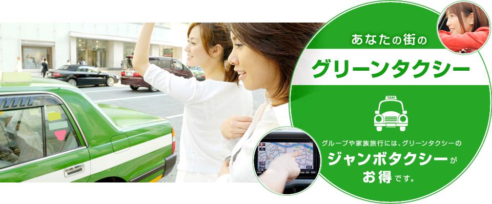 あなたの街のグリーンタクシー