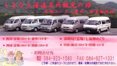 しまなみ海道名所観光の旅 各種コースご案内・各霊場巡拝